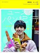 【予約】【楽天ブックス限定特典付き】ユースケ パン紀行〜セボン パンを愛してる〜