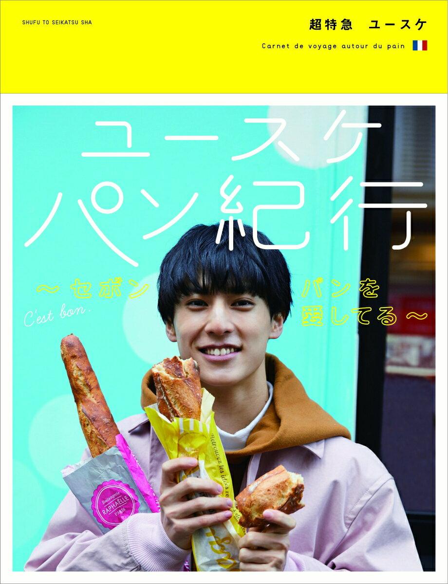 【楽天ブックス限定特典付き】ユースケ パン紀行〜セボン パンを愛してる〜