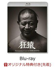 【楽天ブックス限定先着特典】狂猿【Blu-ray】(A5ビジュアルシート) [ 葛西純 ]