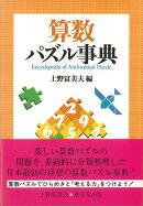 【バーゲン本】算数パズル事典