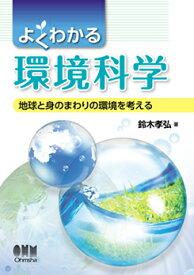 よくわかる環境科学 地球と身のまわりの環境を考える [ 鈴木 孝弘 ]