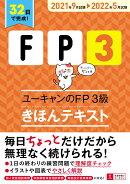 ''21〜'22年版 ユーキャンのFP3級 きほんテキスト