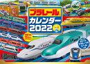 プラレール カレンダー 2022 【S7】