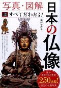 仏教や仏像について学びたい!イラストや写真が豊富、初心者におすすめの本はどれ?