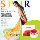【KENZO】フラワー エア オーデパルファム & 『SPUR』5月号特別セット