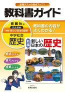 教科書ガイド育鵬社版完全準拠「新編」新しい日本の歴史