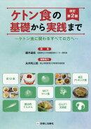 ケトン食の基礎から実践まで改訂第2版