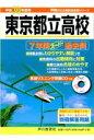 東京都立高校(平成30年度用) 7年間スーパー過去問 CD付 (声教の高校過去問シリーズ)
