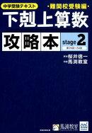 下剋上算数難関校受験編攻略本(stage 2)