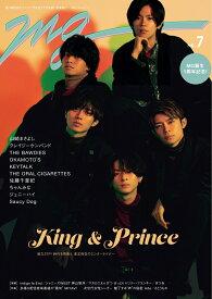 MG(NO.7) 新・時代のミュージックをガイドする新・音楽誌 King&Prince 総力27P!時代を背負う、変幻自在の (TVガイドMOOK)