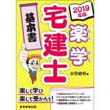 楽学宅建士基本書(2019年版)