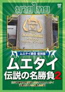 ムエタイ 伝説の名勝負 vol.2