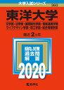 東洋大学(文学部・法学部・国際観光学部・情報連携学部・ライフデザイン学部・理工学部・総合情報学部) 2020年版;No…