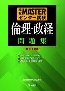 完全MASTERセンター試験 倫理・政経問題集 新訂第2版