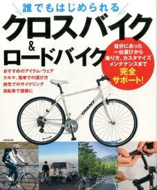 誰でもはじめられるクロスバイク&ロードバイク [ 成美堂出版株式会社 ]