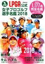 LPGA公式女子プロゴルフ選手名鑑(2018) (ぴあMOOK)