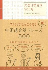 中国語会話フレーズ500 [ 淳于永南 ]