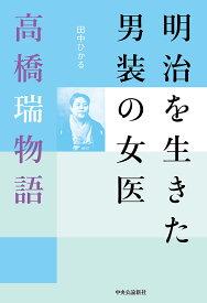 明治を生きた男装の女医 高橋瑞物語 (単行本) [ 田中 ひかる ]
