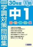 静岡県学調対策問題集中1・5教科(30年度)