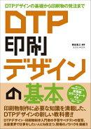DTP印刷デザインの基本