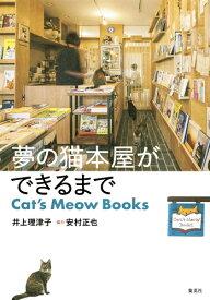 夢の猫本屋ができるまで Cat's Meow Books [ 井上 理津子 ]
