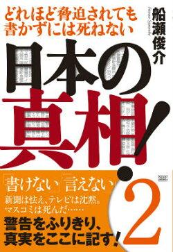 日本の真相!(2)