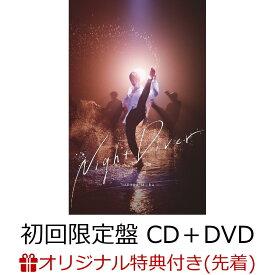 【9月2日(水)以降の発送】【楽天ブックス限定先着特典】Night Diver (初回限定盤 CD+DVD) (アクリルキーホルダー) [ 三浦春馬 ]