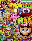 人気ゲームDVDスペシャル(2018) (Gzブレインムック てれびげーむマガジン別冊)