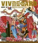 VIVRE CARD〜ONE PIECE図鑑〜
