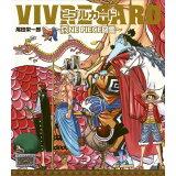 VIVRE CARD~ONE PIECE図鑑~ ([特装版コミック])