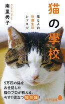 (115)猫の學校