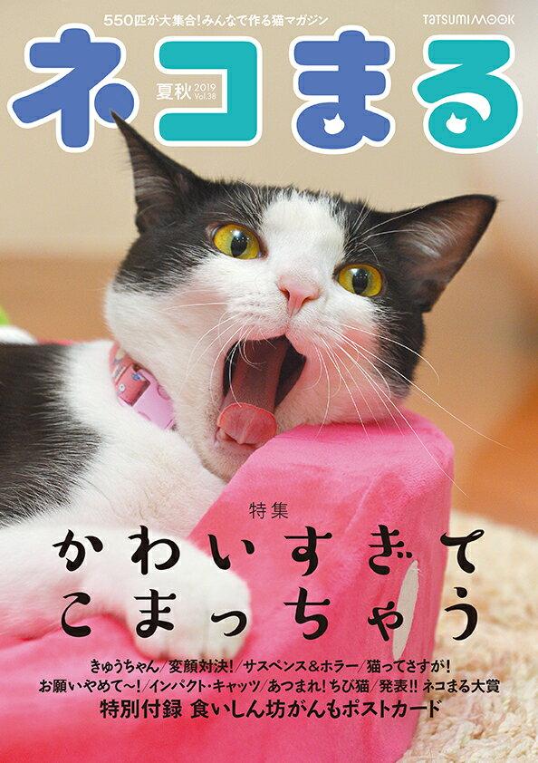 ネコまる(Vol.38(2019夏秋号)) 特集:かわいすぎてこまっちゃう (TATSUMI MOOK)