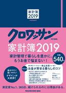 クロワッサン特別編集 家計簿2019