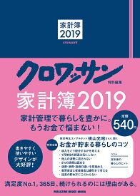 クロワッサン特別編集 家計簿2019 [ マガジンハウス ]