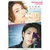 Sparkle(VOL.39(2020)) 立石俊樹/橋本祥平×杉江大志 (MEDIABOY MOOK)