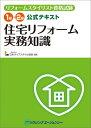 住宅リフォーム実務知識 リフォームスタイリスト資格試験 1級・2級公式テキスト