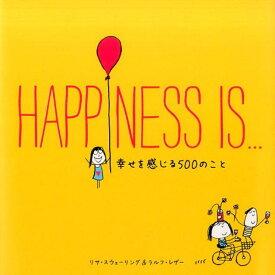 HAPPINESS IS… 幸せを感じる500のこと [ リサ・スウェーリング ]