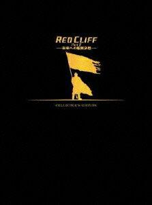 レッドクリフ Part2-未来への最終決戦ー コレクターズ・エディション(初回生産限定) [ トニー・レオン[梁朝偉] ]