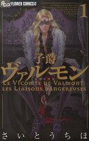 子爵ヴァルモン〜危険な関係〜(1)