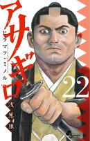 アサギロ〜浅葱狼〜(22)