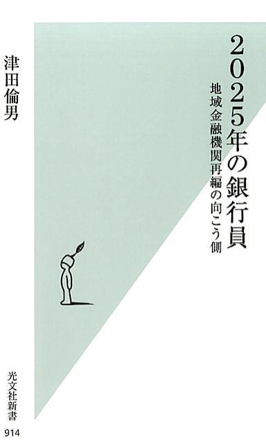 2025年の銀行員 地域金融機関再編の向こう側 [ 津田倫男 ]