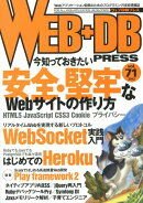 WEB+DB PRESS(vol.71)