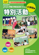 みんなで、よりよい学級・学校生活をつくる特別活動(小学校編)