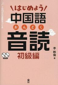 はじめよう中国語音読 初級編 1日10分の習慣をつくる CD2枚付 [ 李軼倫 ]