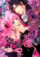 漆黒の破壊王と桃色プリンセス