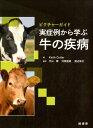 実症例から学ぶ牛の疾病 (ピクチャーガイド) [ キース・カトラー ]