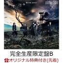 【楽天ブックス限定先着特典】獣たちの夜 / RONDO (完全生産限定盤B CD+DVD) (缶ミラー付き)