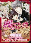 純情ロマンチカ 第20巻 プレミアムアニメDVD付き限定版
