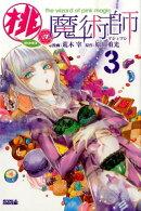 桃の魔術師(3)