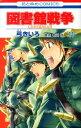 図書館戦争(第11巻) LOVE & WAR (花とゆめコミックス) [ 弓きいろ ]